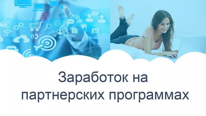 zarabotok-na-partnerskix-programmax