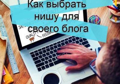 как-выбрать-нишу-для-своего-блога